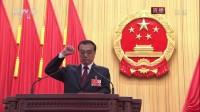 十三届全国人大一次会议举行第六次全体会议 中华人民共和国国务院总理李克强宣誓 2018两会 180318