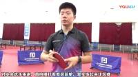 《无敌乒乓》第2集 直拍横打握拍手指调节方法 转 乒乓网