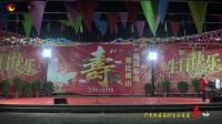 凤凰山庄群星60大寿集体庆典
