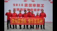 武汉职工健步行--东方花园红色快乐徒步队