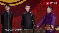 张鹤伦: 你太狂了, 唱得最好的你算郭德纲了吗? 张云雷: 太矮!