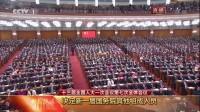 十三届全国人大一次会议举行第七次全体会议 易纲为中国人民银行行长、胡泽君为审计署审计长 2018两会 180319