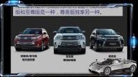 变脸保持新鲜感 试驾广汽丰田汉兰达2.0T