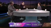军事教授金灿荣 中国制造为什么要走出去