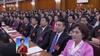 十三届全国人大一次会议今天闭幕 习近平:中国永远不称霸、永远不搞扩张 2018两会 180320