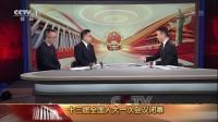 解读习近平主席重要讲话精神 中国高举和平 发展 合作 共赢旗帜 2018两会 180320