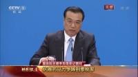 国务院总理李克强会见中外记者 李克强答彭博社记者问:中国将进一步扩大对外开放 180320