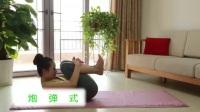 瑜伽入门基础瑜伽初级教程在家练全套