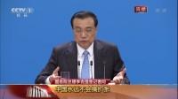 国务院总理李克强会见中外记者 李克强答新加坡联合早报记者问:中国对世界经济增长贡献率超30% 180320