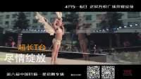 2018中国好猫步第六届—星启舞专场