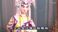 京剧《四郎探母》上集 于魁智 李胜素