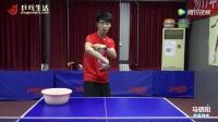 马骁阳 反手全台无死角进攻第一集--转 乒乓生活
