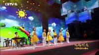 2018CETV教育电视台儿童春晚罗兰学员精彩献艺