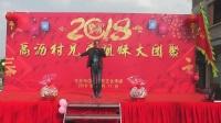 高沥村首届兄弟姐妹聚会(精简版)2018年