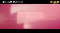 《Dreammaker》(造梦者)2分钟预告片