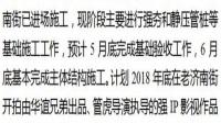 最新!济南华谊兄弟电影城6月主体完工,管虎新剧将在此开拍!