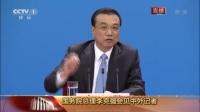 3.20 李总理答记者问——医保+商保,不让一人患病全家倒!