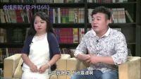 刘燕做客讲述粉嫩公主-酒酿蛋正品区分【三八特惠】明星丰胸秘籍(2)