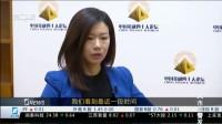 北京中鑫联华投资管理有限公司2018我们依然并肩前行
