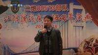 江阴籍战友入伍40周年纪念活动 第一集
