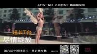 2018第六届中国好猫步成都赛区-星启舞专场