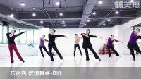 【印季课程】东街店_敦煌舞姿B班_元鼎二年1-2_福州印季敦煌舞蹈