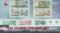 央行: 5月1日起第四套人民币部分券别将停止流通