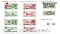 央行:第四套人民币部分券别5月1日起停止流通!