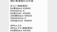 iPhone8跌破官网价,苹果很尴尬