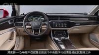 预计售价40万起,全新一代国产奥迪A6L值得等吗?