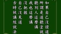 淨空老法師-阿彌陀經疏鈔演義(有字幕)003