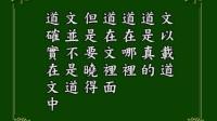 淨空老法師-阿彌陀經疏鈔演義(有字幕)002