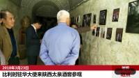 比利时驻华大使来陕西太泉酒窖参观