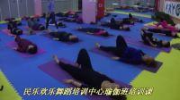 民乐欢乐舞蹈培训中心瑜伽班培训课、第一集
