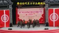 舞动时代东方水兵舞联队大世界展演