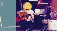 《爱的罗曼史》吉他曲