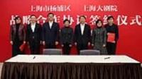 上海大剧院将为杨浦区打造YOUNG剧院,定位原创、孵化