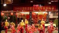 北国饭店 十周年 舞蹈《开门红》大洋店