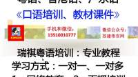 粤语教学、口语提升、学习方式!