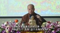 慈航普度-宏海法师2018天津行01