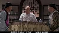 皇上要用的时候钱, 纪晓岚给皇上使眼色, 和珅有的是钱