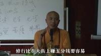 达照法师-天台山与罗汉历史04
