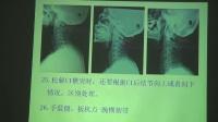 郭振存颈肩腰腿疼痛治疗讲课视频(7)