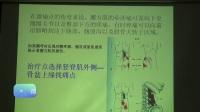 郭振存颈肩腰腿疼痛治疗讲课视频(11)
