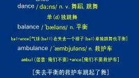 抗遗忘英语单词速记初级版CD3【记忆力博客网盘】