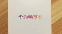 华为畅享8开箱体验:千元机全面屏霸主?