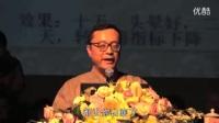 彭博士讲养生:传统文化与中医养生-(12)怎么样造病(二)