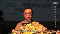 彭博士讲养生:传统文化与中医养生-(14)乳腺癌
