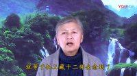 智者非凡 第3集 一门深入 长时熏修 刘素云老师2018.2.9