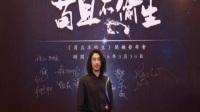 深圳本土影视作品、百集网剧《苟且不偷生》昨日成功举办开机仪式